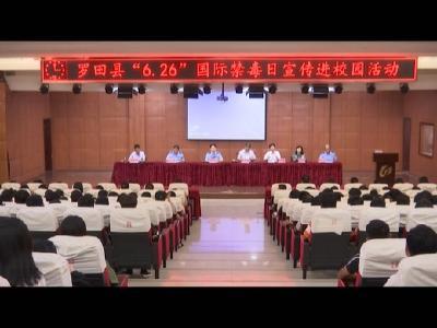 """""""6.26國際禁毒日""""法治宣傳活動進校園"""