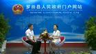 在线访谈专访白莲河乡乡长涂新海