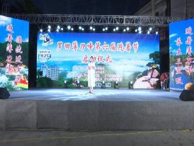 薄刀峰第六屆避暑節開幕
