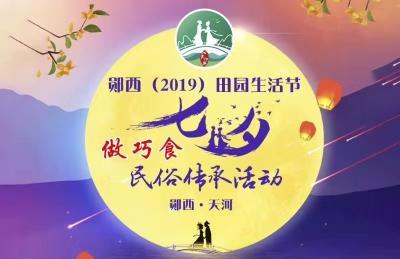 郧西2019田园生活节七夕民俗传承活动—《做巧食》