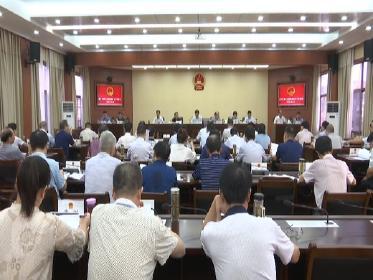 罗田县第十七届人大常委会召开第二十次会议