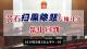 【直播】黃石掃黑除惡專項斗爭集中宣判