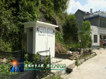 匡河镇:推进厕所革命  改善人居环境