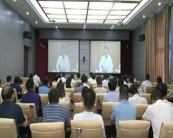 罗田县收听收看全省深化机构改革总结电视电话会