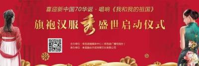 """【直播】喜迎新中国70华诞·唱响《我和?#19994;?#31062;国》""""出彩孝昌人""""·旗袍汉服秀盛世启动仪式"""