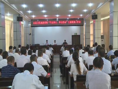 """罗田县卫健局举行""""不忘初心 牢记使命""""主题教育工作会议"""