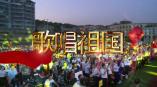 【快闪】罗田县千人同唱《歌唱祖国》