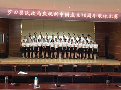 羅田縣民政局唱響紅歌  慶祝新中國成立70周年