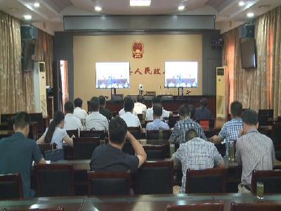 罗田县组织收看全省不变生猪生产保障市场供给电视电话会