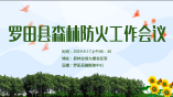 直播 | 2019羅田縣森林防火工作會議