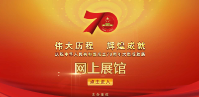 慶祝中華人民共和國成立70周年大型成就展