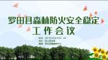 直播 | 罗田县森林防火安全稳定工作会议