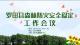 直播 | 羅田縣森林防火安全穩定工作會議