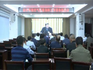 汪柏坤强调:全力保障我县环境空气质量