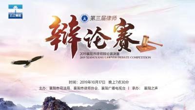 【直播】律政風采——2019襄陽市律師辯論賽決賽