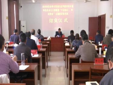 """罗田县委委员会""""不忘初心、牢记使命""""主题教育读书班结业"""