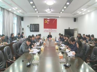 汪柏坤主持召開十五屆縣委委員第114次會議