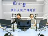 羅田縣水利和湖泊局作客羅田人民廣播電臺《行風熱線》