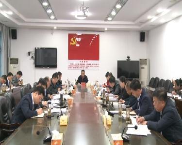 汪柏坤主持召開縣委委員第113次會議