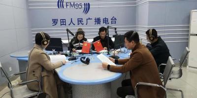 縣司法局作客羅田人民廣播電臺《行風熱線》