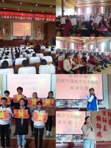 """大崎中小學舉行""""慶新中國成立70周年----愛我中華""""演講比賽復賽"""