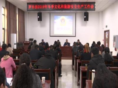 羅田縣文旅局部署冬季文化和旅游安全生產工作