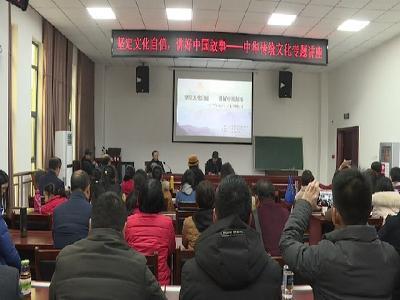 羅田縣作家協會開展傳統文化專題講座
