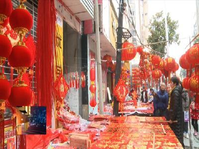 張燈結彩迎新春 紅紅火火過大年