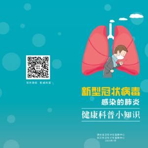 新型冠狀病毒感染的肺炎健康科普小知識