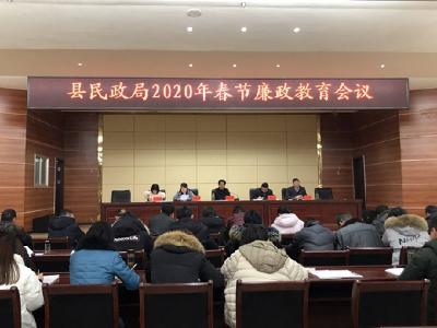羅田縣民政局召開2020年春節前廉政教育會議
