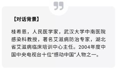 對話桂希恩教授:預計正月十五前武漢市的疫情可能出現回落