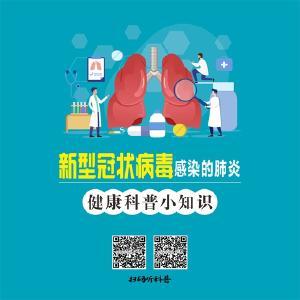 新型冠狀病毒感染的肺炎健康科普小知識(掃碼聽科普)