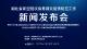 預告 | 2月18日湖北新冠肺炎疫情防控工作新聞發布會16:00舉行
