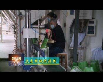 羅田綠葉農業公司:迅速復工復產確保市場供應