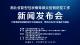 直播 | 湖北新冠肺炎疫情防控工作新聞發布會:介紹孝感市疫情防控工作和重慶市、黑龍江省對口支援情況