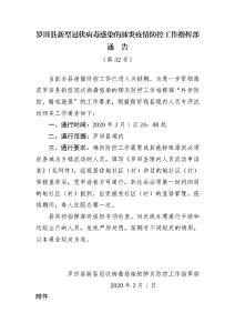 羅田縣新冠肺炎疫情防控工作指揮部通告(第32號)