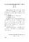 罗田县新冠肺炎疫情防控任务指挥部通告(第32号)