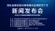 直播|湖北新冠肺炎疫情防控工作新聞發布會:介紹江漢方艙醫院開展醫療救治工作情況