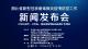 直播 | 湖北新冠肺炎疫情防控工作新聞發布會介紹天津市、江蘇省、海南省援鄂抗擊疫情工作情況