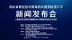 直播 | 湖北新冠肺炎疫情防控工作新聞發布會介紹雷神山醫院及援鄂醫療隊開展醫療救治工作情況
