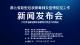 直播 | 湖北新冠肺炎疫情防控工作新聞發布會介紹全省疫情醫療救治工作情況