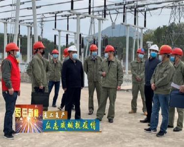 黄冈供电公司总经理汤定超来罗田县督导供电复工复产工作