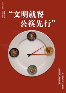文明就餐,公筷先行