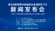 直播|第62場湖北新冠肺炎疫情防控工作新聞發布會介紹荊門市統籌推進疫情防控和經濟社會發展工作情況