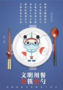 文明用餐,公筷公勺