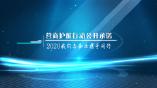 美高梅娱乐 | 罗田县发展和改革局上线《优化营商环境公开承诺》