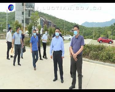湖北省做作资源厅考察组考察指导罗田县全域河山综合整治试点项目