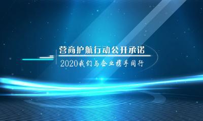 罗田县科学技术和经济信息化局上线《优化营商环境公开承诺》