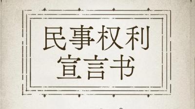 @黄冈人:50个问答,看《民法典》如何守护你的一生