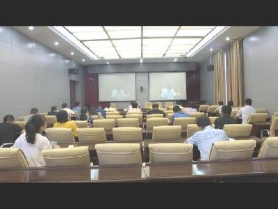 罗田县集中收看全市环保督察反馈意见整改任务推进视频会